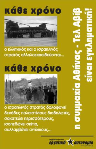αφίσα [συμβούλιο για την εργατική αυτονομία] - νοέμβριος 2019