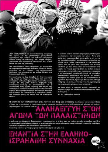 αφίσα [antifa community] - ιανουάριος 2018