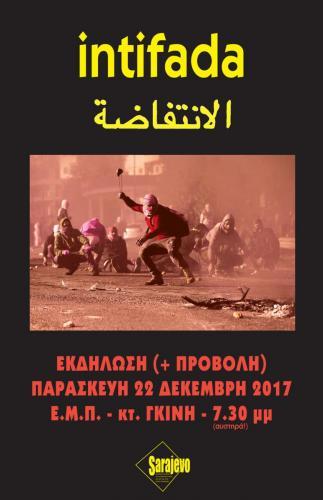 εκδήλωση [sarajevomag] - 22 δεκέμβρη 2017