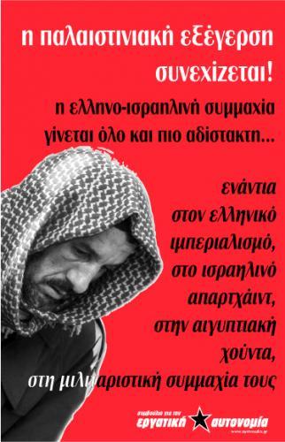 αφίσα [συμβούλιο για την εργατική αυτονομία] - οκτώβριος 2018
