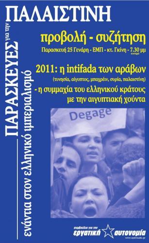 προβολή-συζήτηση [συμβούλιο για την εργατική αυτονομία] - γενάρης 2019
