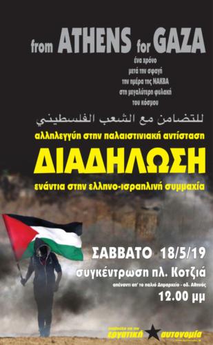 διαδήλωση [συμβούλιο για την εργατική αυτονομία] - 18 μαΐου 2019