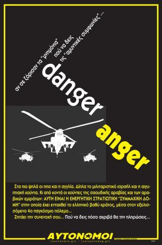 αφίσα [αυτόνομοι] - νοέμβριος 2017