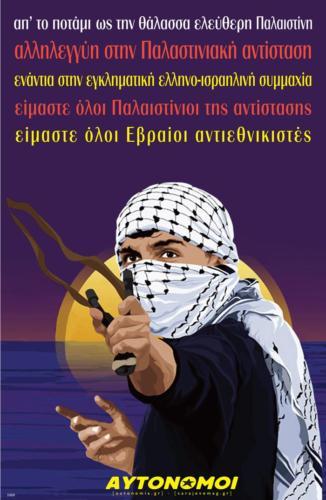 αφίσα [αυτόνομοι] - φεβρουάριος 2020
