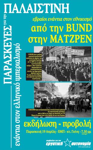 εκδήλωση-προβολή [συμβούλιο για την εργατική αυτονομία] - 19 απριλίου 2019