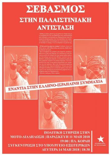 αφίσα [συντρόφισσες & συντρόφοι απ' την αυτονομία] - μάιος 2018