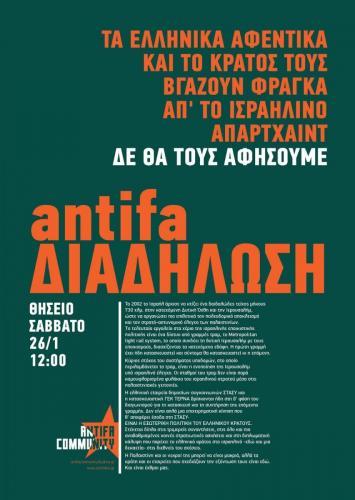 διαδήλωση [antifa community] 26 γενάρη 2019