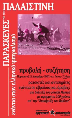 εκδήλωση-συζήτηση [συμβούλιο για την εργατική αυτονομία] - δεκέμβρης 2018