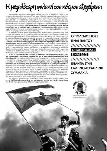 αφίσα [noctua] - νοέμβριος 2018