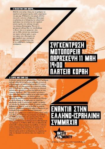 μοτοπορεία [antifa community] - 11 μαΐου 2018