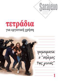 """Τρομοκρατία:<br>ο """"πόλεμος 4ης γενιάς""""<br>[sarajevo]<br>Μάϊος 2017"""