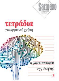 Η μηχανοποίηση της σκέψης<br>[sarajevo]<br>Σεπτέμβριος 2018